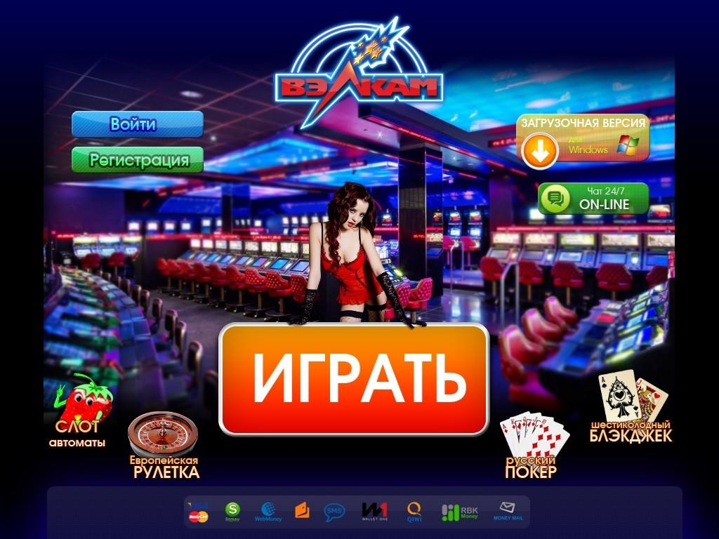 Азартные игры на деньги в интернете игровые автоматы крутые бесплатно