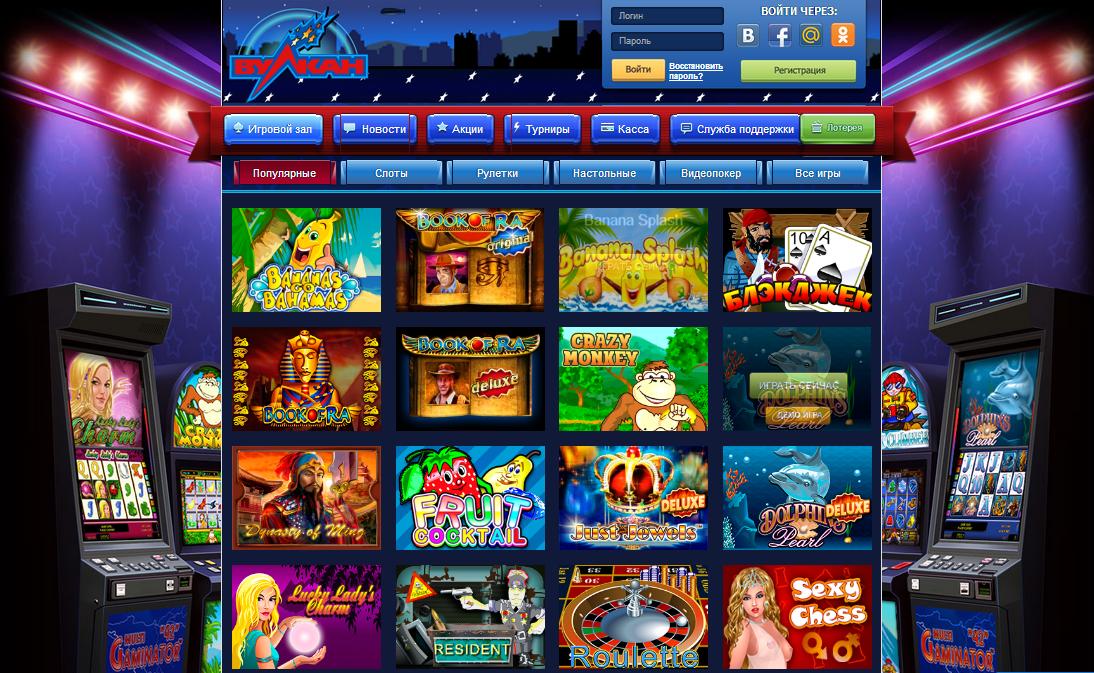 onlayn-kazino-vulkan-vulcan-casino