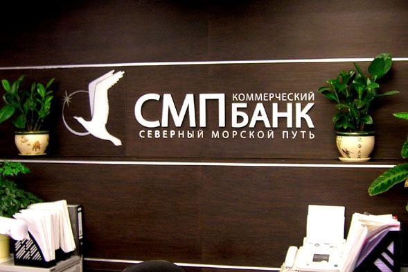 Друзья Путина больше не контролируют банк в Латвии