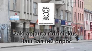 3айцы опрашивают Рижан-2