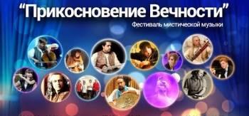 """В Риге состоится Международный фестиваль Восточной музыки """"RUMI FEST"""""""