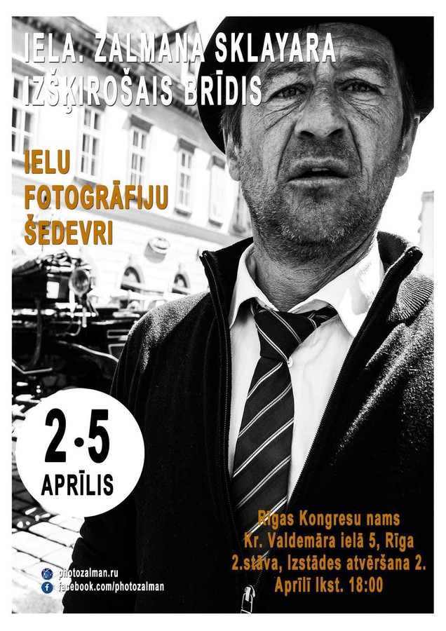 Выставка «Улица. Решающий момент» от известного ...: http://rigaportal.lv/news/vystavka_ulica_reshajushhij_moment_ot_izvestnogo_mezhdunarodnogo_strit_fotografa_projdjot_v_rige/2017-03-17-1500