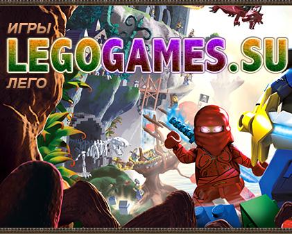 Развивающие игры серии Лего