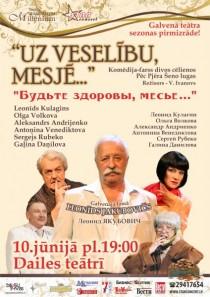 Якубович выступит в Риге в театральной премьере