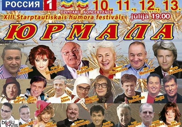Фестиваль «ЮРМАЛА-2014»